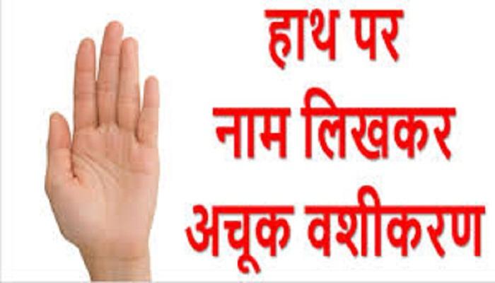 Hath Par Naam Likh Kar Vashikaran Kaise Kare - हाथ पर नाम लिखकर वशीकरण कैसे करे