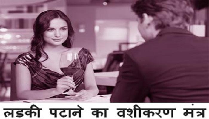 Ladki Patane Ke Aasan Vashikaran Upaay- लड़की पटाने के आसान वशीकरण उपाय