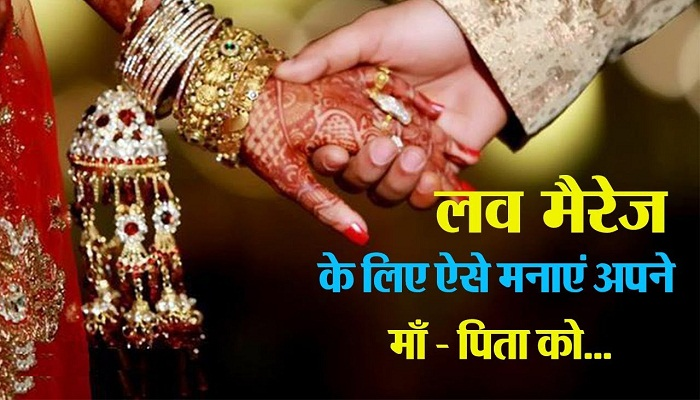 make parents agree for love marriage
