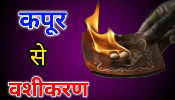 vashikaran by kapoor